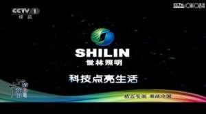 世林照明强势登陆央视,掀起品牌建设新篇章富锦
