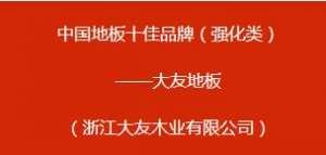 重磅!2018中国强化地板十佳品牌公布Y滤网